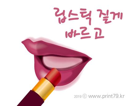 립스틱짙게바르고-01.png