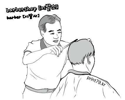 190220직업-이발사[barber]-01.png