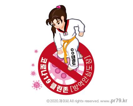 200418 코로나격파하는 태권소녀-01.png