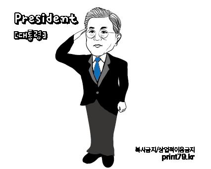 직업-제19대 대한민국 문재인대통령-01.png