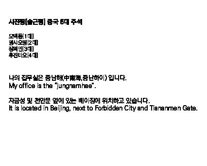 중국-국가주석-02.png