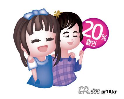 200720-친구와함께오면 20프로 할인-01.jpg