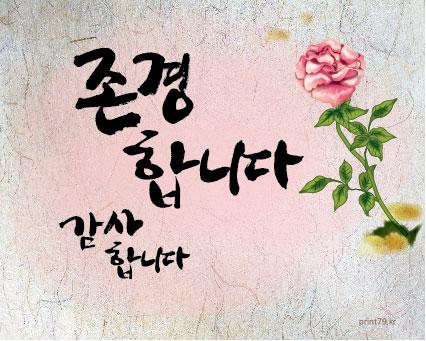 181219-장미꽃과 캘리,존경합니다-01.jpg