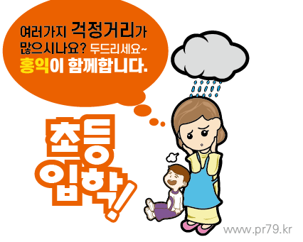 200116-초등입학 걱정하는 엄마-01.png