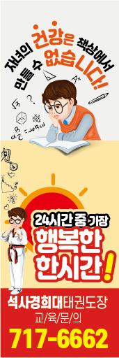 www석사경희대태권도장배너.png