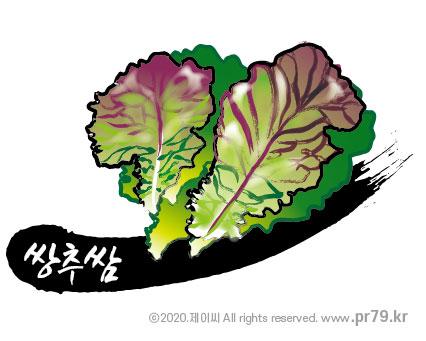 200501-상추쌈-캘리-01.jpg