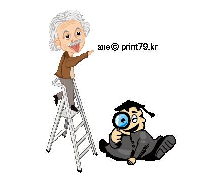 사다리탄 아인슈타인과 돋보기.png