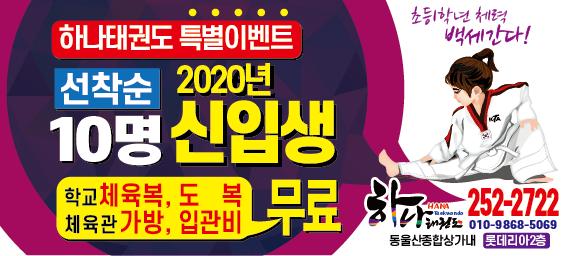 2-울산태권도장_현수막.png