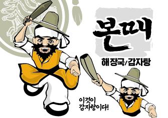 울산캐릭터디자인,본때해장국,울산현수막.jpg