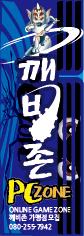 울산현수막 간판디자인 깨비존피시방 돌출간판.jpg