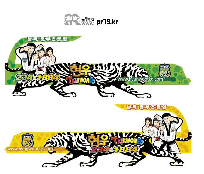 2-울산현우태권도장차랭랩핑.png
