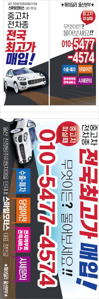 중고차매입150X451-UV시트출력.jpg
