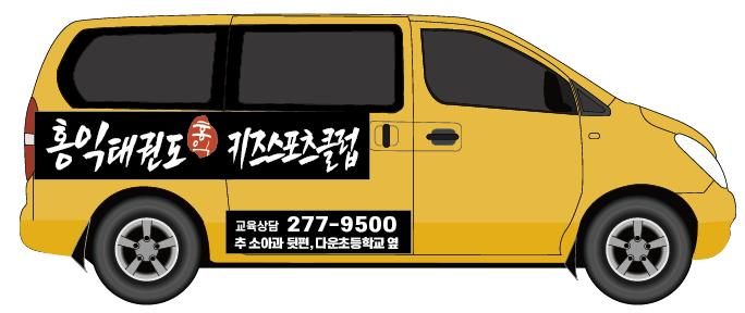 홍익태권도장랩핑2.png