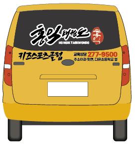 홍익태권도장랩핑3.png