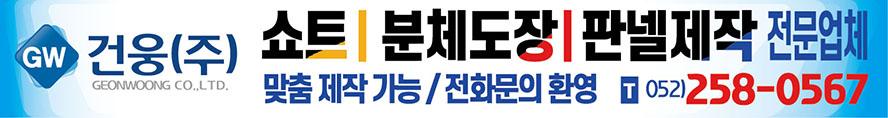 쇼트,분체도장,판넬제작전문업체광고.jpg