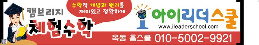 울산캠브리지체험수학아이리더스쿨.jpg
