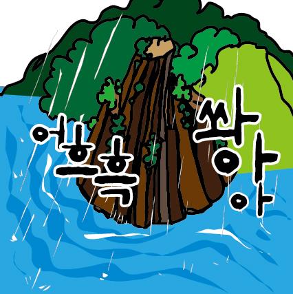 선바위전설-만화-07,울산현수막,웹툰7,끝.jpg