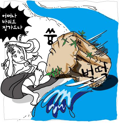 선바위전설-만화-05,울산현수막 웹툰2.jpg