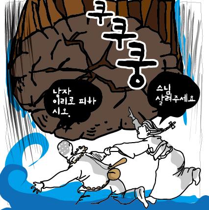 선바위전설-만화-06,울산현수막,웹툰6-2.jpg