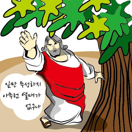 1무화과 나무를 향한 저주(막11)-03.jpg