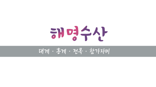 1903326-해명수산-대게,홍게,전복,참가자미 2-02.png