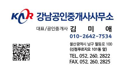 -강남공인중개사사무소 명함-양칼-01.jpg