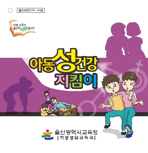 0515-아동성건강지킴이울산교육청홍보만화책.jpg