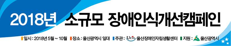울산현수막,울산캠페인현수막,장애인식개선캠페인.jpg