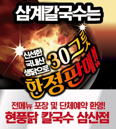 180709-울산현수막-삼계칼국수한정판매.jpg