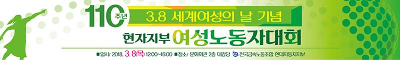 울산현수막,여성노동자대회,세계여성의날,노동조합현수막,노조현수막.jpg