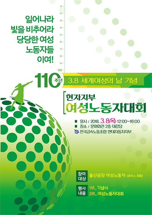 울산현수막,울산포스터,여성노동자대회.jpg