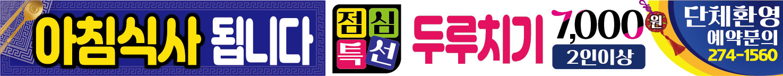 울산중앙기사식당당메뉴안내현수막-5200X500.jpg
