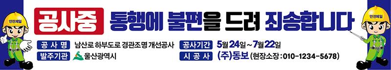 울산공사중현수막,통행불편죄송.jpg