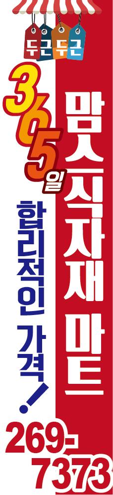 맘스식자재마트 세로현수막.png