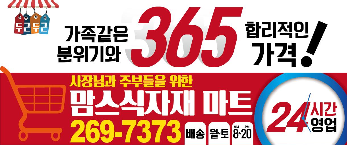 맘스식자재마트 가로현수막.png