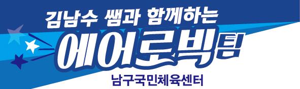 울산현수막 에어로빅팀, 운산남구국민체육센터현수막.jpg
