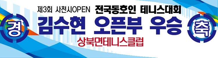 울산현수막,테니스대회,전국동호인테니스대회우승.jpg