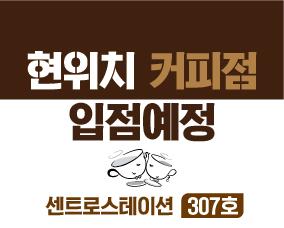 커피점입점예정,센트로스테이션,오픈예정현수막.jpg