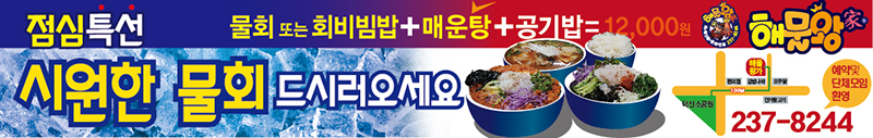 180630울산현수막,점심특선물회현수막.jpg