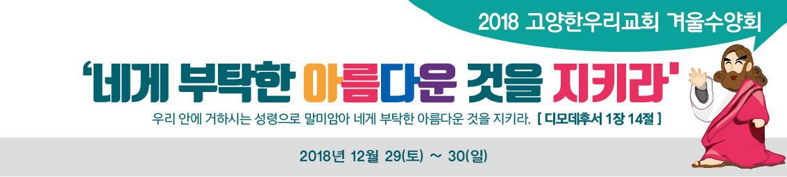 -고양한우리겨울수양회_400X90.jpg