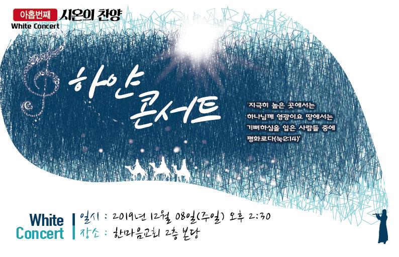 하얀콘서트1-본당현수막 280X180-재단마감_280-180-재단마감.jpg