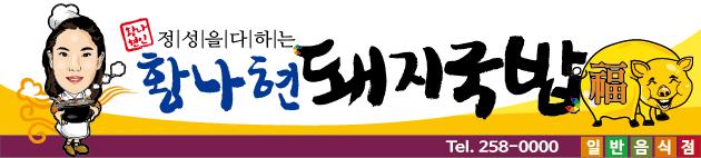 울산현수막,울산간판,캐리커쳐간판.jpg