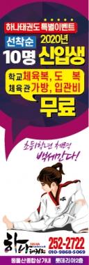 패트지/코팅/ 몸푸는 태권도소녀